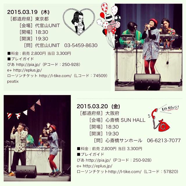 次のLIVEのお知らせだよ今決まってるLIVEはここまで!東京,関西のみんなに会えるかなぁ。会いたいなぁ。みんな待ってるね!#sugarscampain #izumi #live #3/19 #代官山UNIT#3/20 #心斎橋SUNHALL