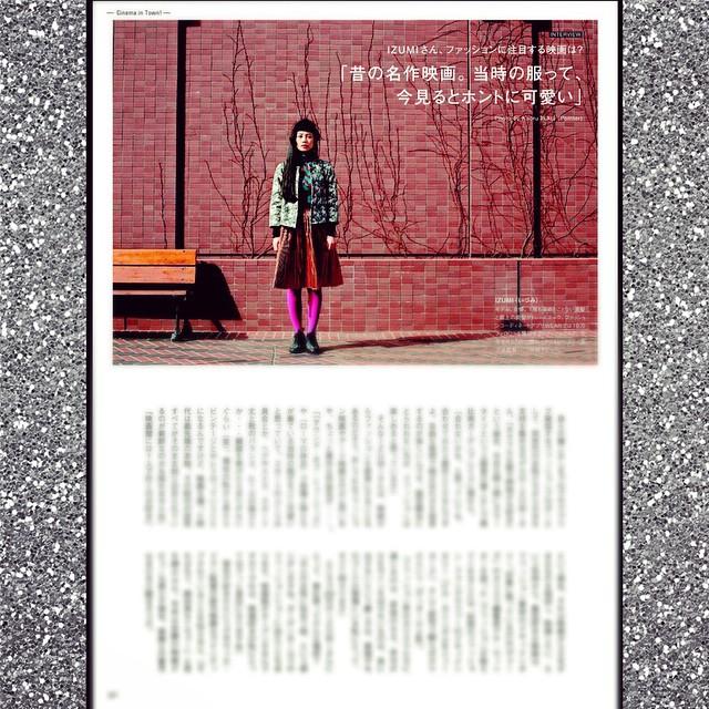 4/1本日から、恵比寿ガーデンプレイス周辺に置かれているフリーペーパー『YEBISU STYLE』で、ファッションや映画についてインタビューしていただいたよ♡是非観てね〜 #恵比寿 #恵比寿ガーデンプレイス #freepaper #YEBISUSTYLE #fashion #IZUMIsfashion #izumi #snap