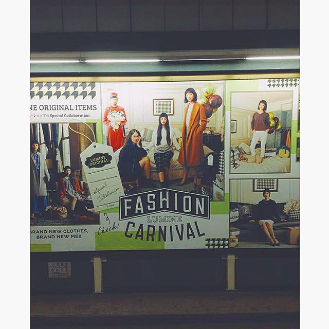 友人が恵比寿駅で発見してくれたらしい #LUMINE#fashioncarnival#fw#fashion#広告#ポスター
