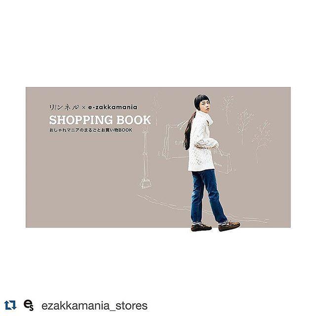 #Repost @ezakkamania_stores with @repostapp.・・・【リンネル×e-zakkamania】リンネル12月号は 女優・モデルIZUMIさんが着る 2week コーディネート。読み応え たっぷり。ドキドキします。。。。うん、決めた。とりあえず 私もこの髪型しよう。@izuuumixxx。。#ezakkamaniastores #リンネル #ezakkamania #イーザッカマニアストアーズ #イーザッカマニア #izumi