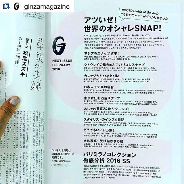 日本人モデルの場合。光栄です. #Repost @ginzamagazine with @repostapp.・・・今月のGINZAは1月12日(火)発売。ここで次号予告を見てみましょう。どれ、どれ…お!スナップ特集です ところで、最近は街角でおしゃれさんを張り込むよりも、インスタで探す方が早くなりました。SNS時代ならでは。#ginzamagazine