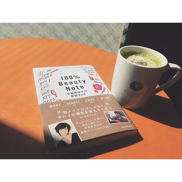 衣装合わせの前に、ゆっくり早坂さん@kazukovalentine の本を読む。出だしから、スッと心に入ってくる言葉。勉強になることばかりで、楽しい〜〜〜!!!♡...#beauty#book#cafe#早坂香須子さん