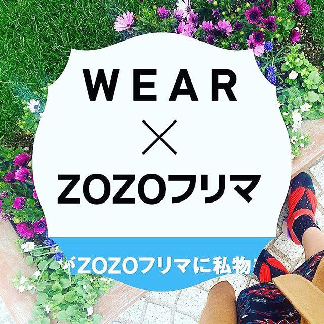 明日3/31(木)から始まる、WEARとZOZOフリマのタイアップ企画に私も参加させていただくことになりました!みんなが何が欲しいって言ってくれたのを参考に、大切にしていた私物を選びましたよかったらみんな是非チェックしてみてね!ZOZOフリマのアプリも、WEARと同じID【izuuumi】だよ️すでにフォローしてくれているみなさん、ありがとう私の販売開始は、4/5(火)〜随時UPされていきます️...#zozoフリマ #fashion #WEAR #ZOZO