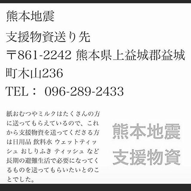 #Repost @happy0605happy with @repostapp.・・・現在、物資を届ける為に熊本に来てます。地元熊本が。まさかこんなことになるとは思いもしませんでした。今でも余震が続き、自分の身体もふらふらして船酔いをしているような感じです。家はボロボロですが、命さえあれば!!!みなさんの協力が必要です。支援物資届けられる方よろしくお願い致します。#熊本#地震#支援物資#拡散