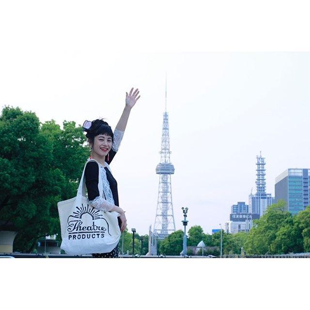 GWみんな楽しんでるかな?️私も名古屋に行けてよかったなぁ♡テレビ塔の前で️@theatre_products 、、、#シアタープロダクツの名古屋散歩 #nagoya