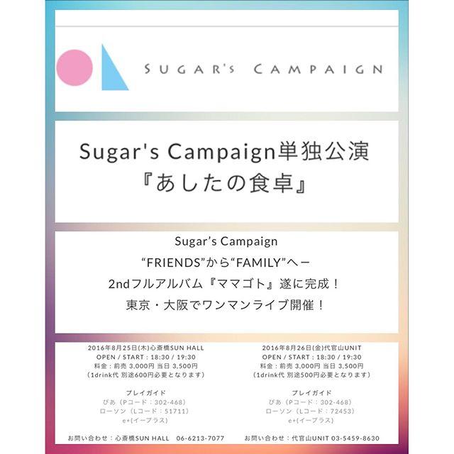 お知らせ来週8/10(水) に発売される、Sugar's Campaign 2nd full albam,【ママゴト】のゲストボーカルで、またまた一曲歌わせていただきました8/25(木) 大阪【心斎橋】8/26(金) 東京【代官山】で単独公演があるよ!新曲歌うの楽しみすぎるSugar'sのlive楽しすぎてだいすきなの♡みんな会おうねっ♡!#sugarscampaign #live#full #albam #music #love#oosaka #tokyo #daikanyama