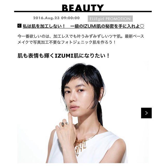 .@shuuemura_jp さんとのタイアップページがついに公開となりましたベースメイクだけでこんな肌に仕上げて下さった木村さんに感謝!!今まで肌に自信を持ったことはなかったけど、肌は必ず変わります!!!@ellegirl_jp http://ellegirl.jp/article/shuuemura_160823/.#shuuemura #beauty #basemakeup #natural #japan #ellegirl #online #IZUMI