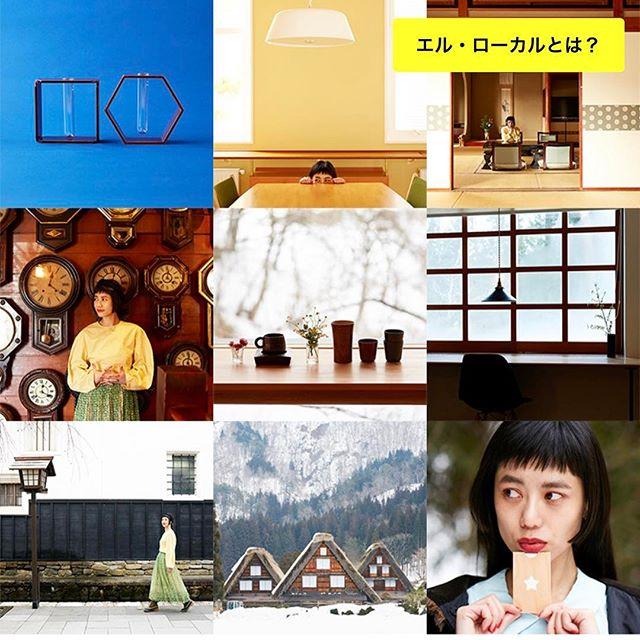 海外も好きだし、憧れがあるし、とっても行きたい気持ちもあるけど、日本にもたっくさん素敵な場所がある。まだまだ行ったことのない場所が多いけど、今回初めて岐阜県に行ってみて、壮大な自然、人の温かさ、その地で働いている人々の信念や想いをたくさん感じることが出来ました。少しでも岐阜県の良さが伝わったらいいな。わたしもまた、足を運びたい。.movie📽は @ellelocal のリンクからhttp://local.elle.co.jp/ .#ellelocal #elle #japan #gifu #岐阜県 #素敵な場所 #日本