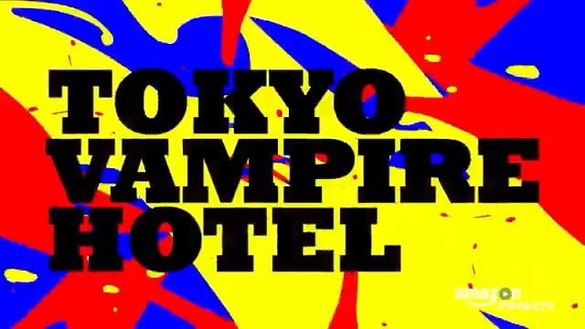 #東京ヴァンパイアホテル 本予告編初めてアクションにチャレンジしました!ヴァンパイア ジル役🦇2017. 6.16 start️#tokyovampirehotel #amazonprime