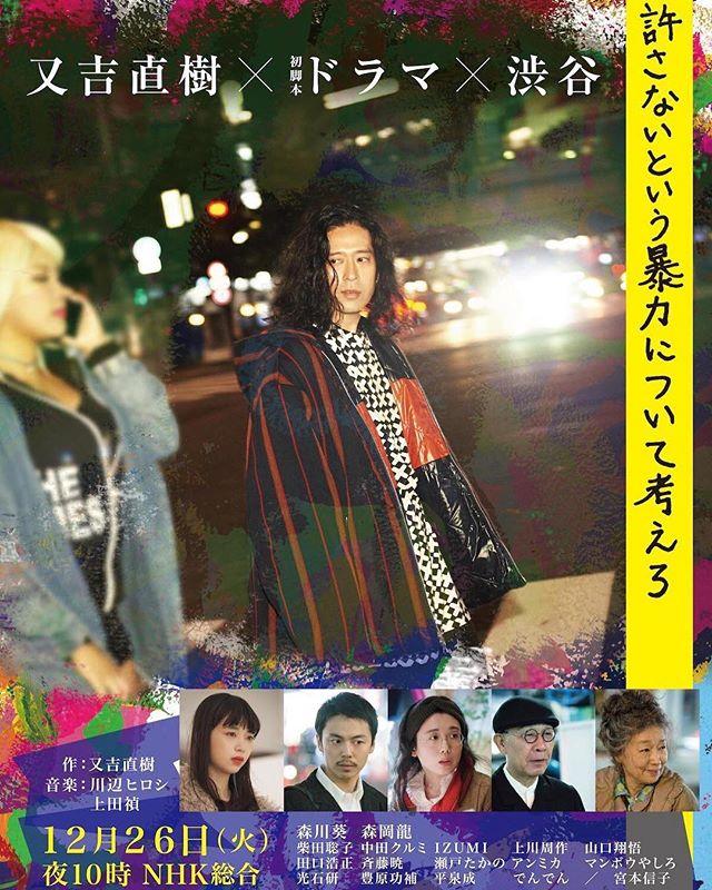 お知らせ🖤 【許さないという暴力について考えろ】太田役で出演させていただきました。きっと誰もが共感する部分があるのではないだろうか。又吉さんの初脚本ドラマ!ファッションにも注目です!!《放送予定》2017年12月26日(火) 22:00~22:49(NHK総合).#渋谷#NHK#ドラマ#又吉直樹 #許さないという暴力について考えろ
